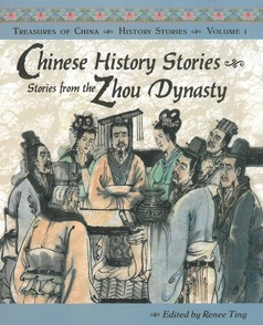 Main_chinese_history_volume_1