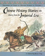 Medium_chinese_history_volume_2