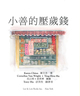 Thumb_sam_and_the_lucky_money__chinese_1